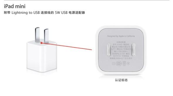 Apple_-_关于_Apple_USB_电源适配器b