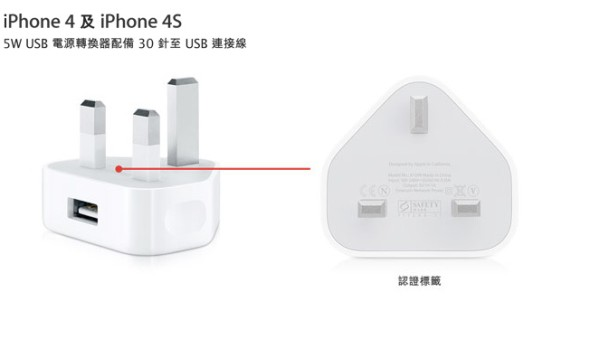 Apple_-_關於_Apple_USB_電源轉換器