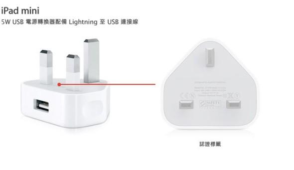 Apple_-_關於_Apple_USB_電源轉換器b