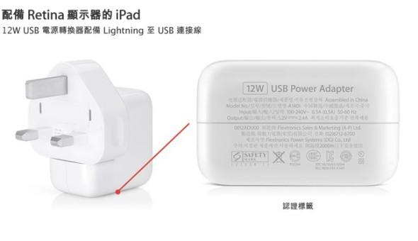Apple_-_關於_Apple_USB_電源轉換器c
