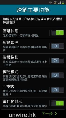 Screenshot_2013-07-04-23-13-19