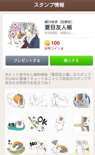 Screenshot_2013-07-12-10-34-38
