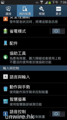 Screenshot_2013-07-12-19-06-35