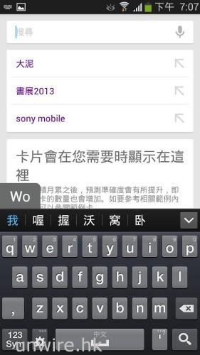 Screenshot_2013-07-12-19-07-57
