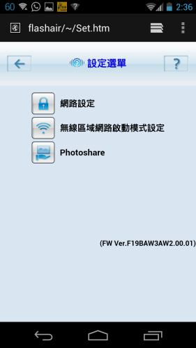 Screenshot_2013-07-25-02-36-29