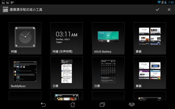 Screenshot_2013-07-29-19-40-27