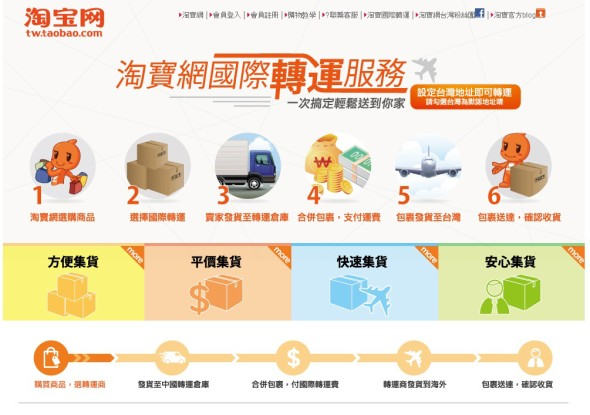taobao-courier-service-01