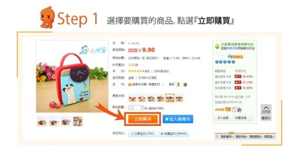 taobao-courier-service-02