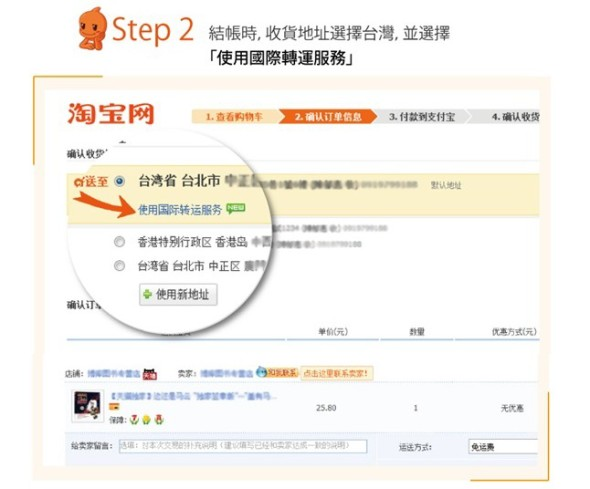 taobao-courier-service-03