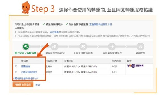 taobao-courier-service-04