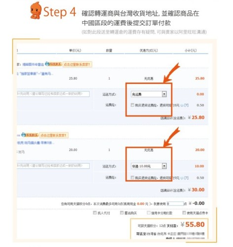 taobao-courier-service-05