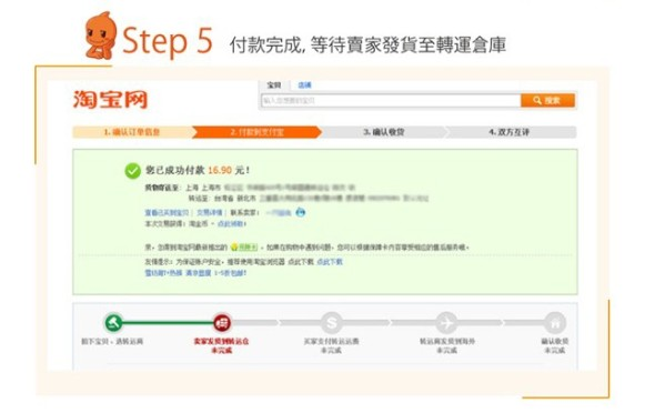 taobao-courier-service-06