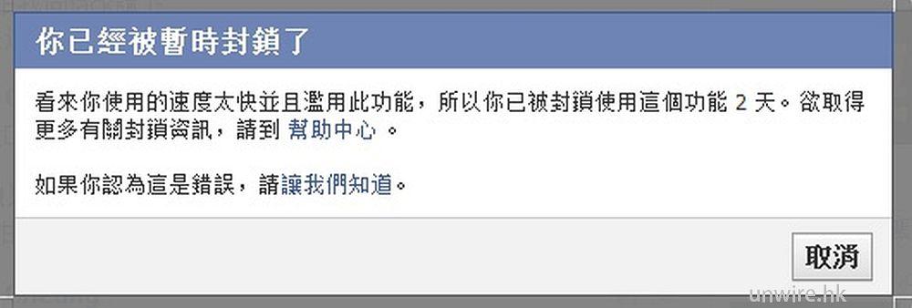 打字快也是錯!?facebook 封鎖小編的電腦版 Messenger 香港 Unwire Hk 玩生活.樂科技