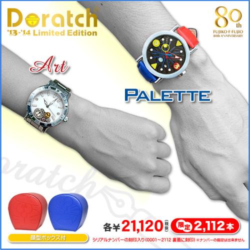 2013doratch01