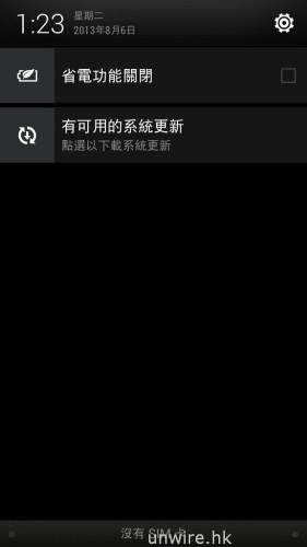 Screenshot_2013-08-06-01-23-05