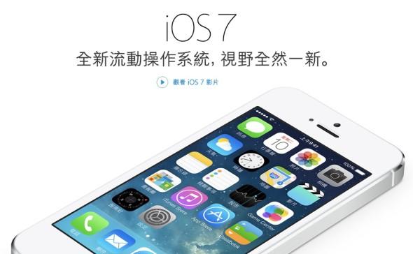 Apple_-_iOS_7