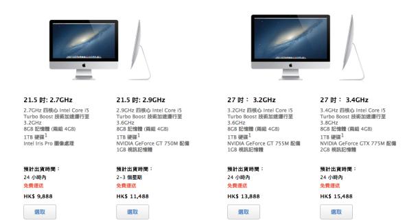Apple_iMac_桌面電腦_-_選購一體型_iMac_-_Apple_Store__香港__-_Apple_Store__香港_