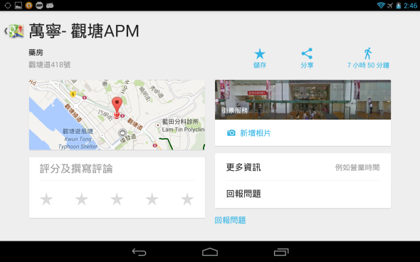 Screenshot_2013-09-10-02-46-44