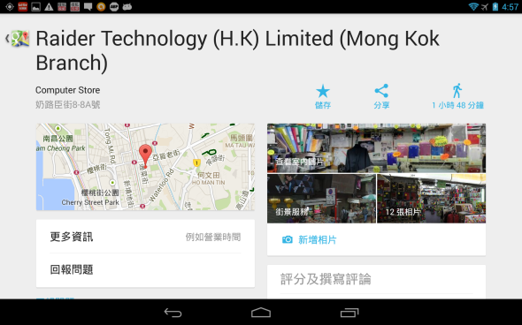 Screenshot_2013-09-10-16-57-03