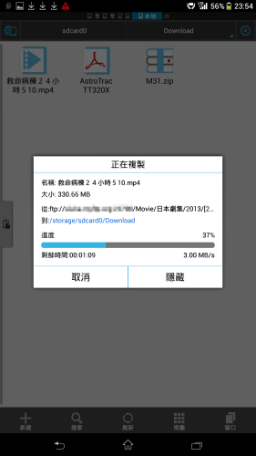Screenshot_2013-09-21-23-54-39