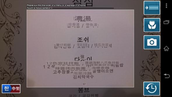 Screenshot_2013-09-26-16-06-03