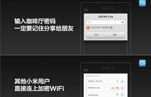 Xiaomi2013-Keynote-PDF-20130905.pdf(頁面_21∕215)