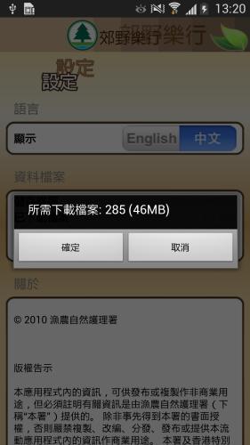 Screenshot_2013-10-15-13-20-39