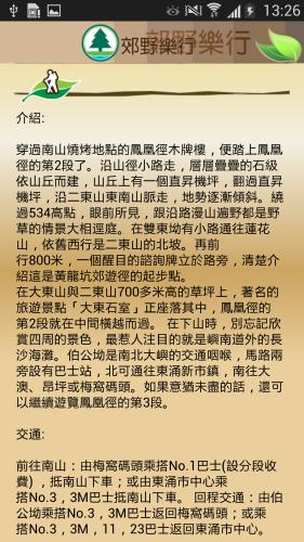 Screenshot_2013-10-15-13-26-30