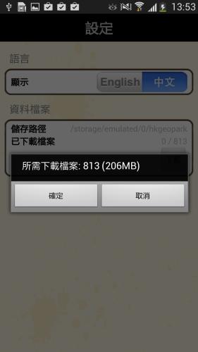 Screenshot_2013-10-15-13-53-34