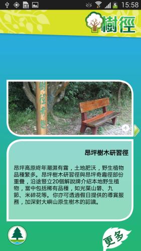 Screenshot_2013-10-15-15-58-08