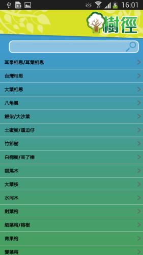Screenshot_2013-10-15-16-01-34