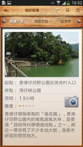 Screenshot_2013-10-15-16-52-28