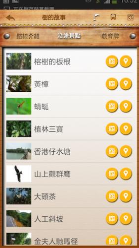 Screenshot_2013-10-15-16-52-33