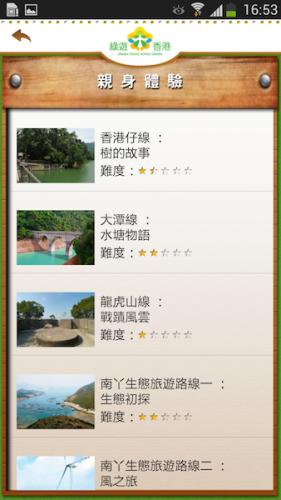 Screenshot_2013-10-15-16-53-43
