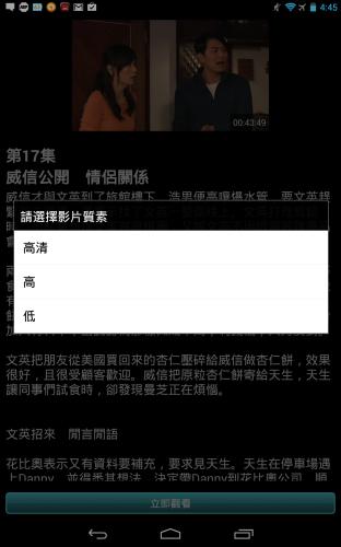 Screenshot_2013-10-16-16-45-33