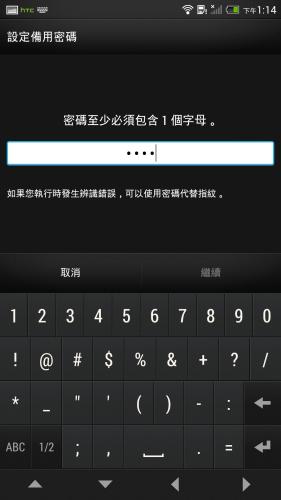 Screenshot_2013-10-17-13-14-14