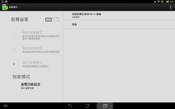 Screenshot_2013-10-18-16-41-52