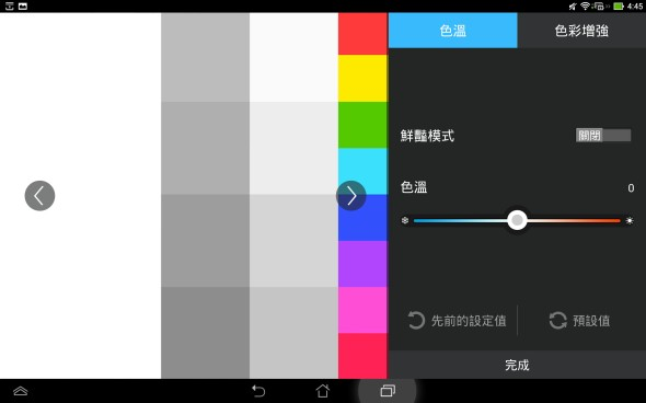 Screenshot_2013-10-18-16-45-07