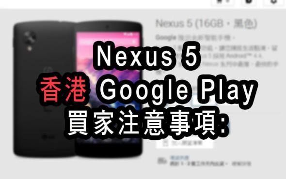 nexus5hk