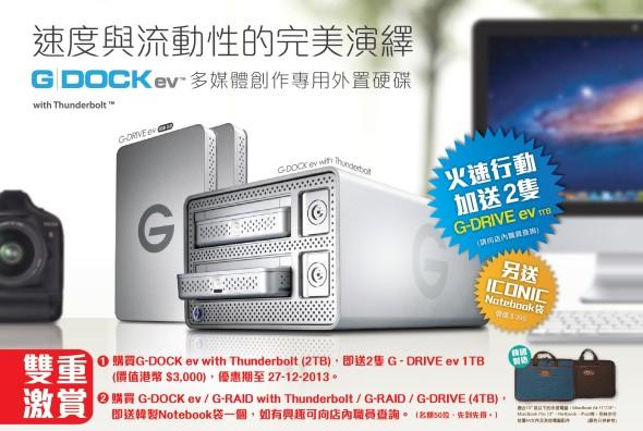 G-Tech_G-DOCKev_EastWeekly_201113_v7