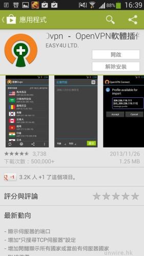 Screenshot_2013-12-03-16-39-08
