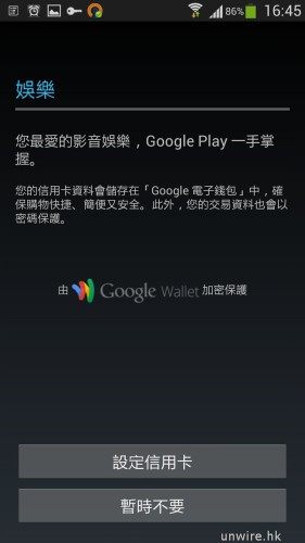 Screenshot_2013-12-03-16-45-50