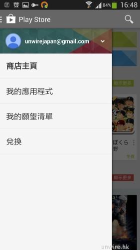 Screenshot_2013-12-03-16-48-57