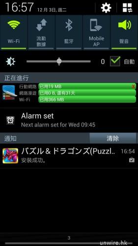 Screenshot_2013-12-03-16-57-47