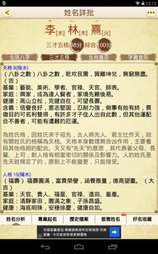 Screenshot_2013-12-06-12-12-39