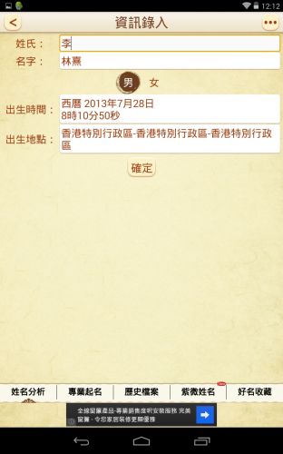 Screenshot_2013-12-06-12-12-52