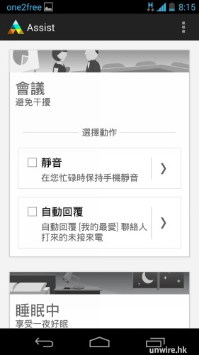 Screenshot_2013-12-09-20-15-02