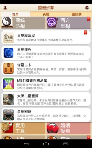 Screenshot_2013-12-13-18-51-31