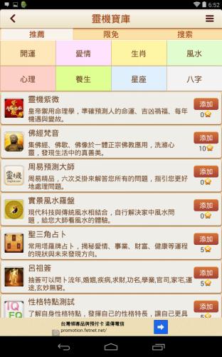 Screenshot_2013-12-13-18-52-04