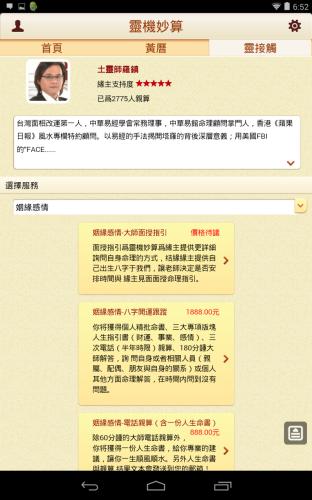 Screenshot_2013-12-13-18-52-43